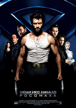 Люди Икс. Начало. Росомаха / X-Men Origins: Wolverine (2009)