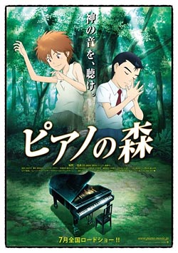 Рояль в лесу / Piano no mori, The Piano Forest (2007)