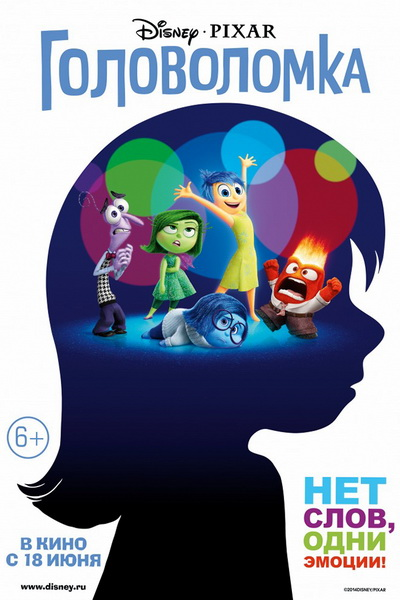 Головоломка / Inside Out (2015)
