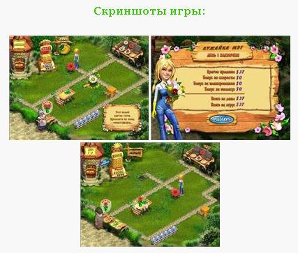 Игра Веселая Ферма 3 полная версия (без ограничений по ...